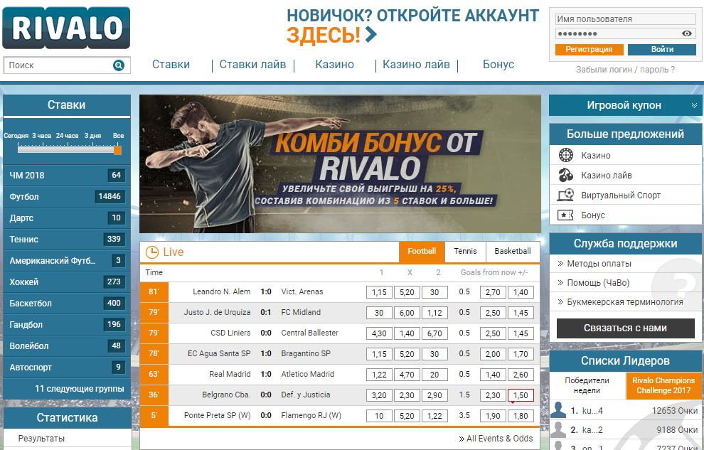 Сайт зеркало Rivalo